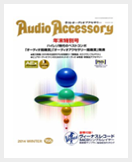 Audio Accessory 2014 WINTER (JAPAN)