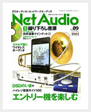 Net Audio (Japan)